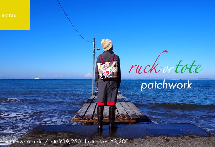 「patchwork ruck」の愉しみ方_e0243765_19491692.jpg