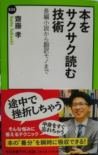 """""""本をサクサク読む技術""""_a0111166_17314949.jpg"""