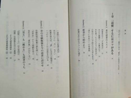 """""""本をサクサク読む技術""""_a0111166_17323953.jpg"""