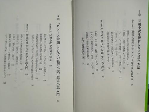 """""""本をサクサク読む技術""""_a0111166_17330820.jpg"""