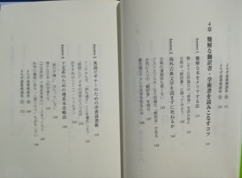 """""""本をサクサク読む技術""""_a0111166_17341685.jpg"""