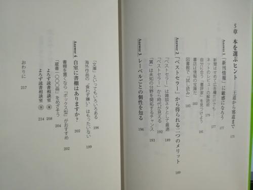 """""""本をサクサク読む技術""""_a0111166_18070965.jpg"""