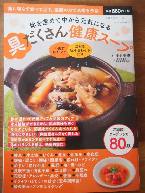 『体を温めて中から元気になる 具だくさん健康スープ』出版のお知らせ_d0128268_17421770.jpg