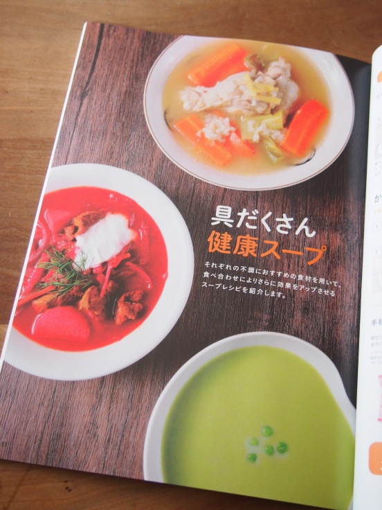『体を温めて中から元気になる 具だくさん健康スープ』出版のお知らせ_d0128268_17425901.jpg