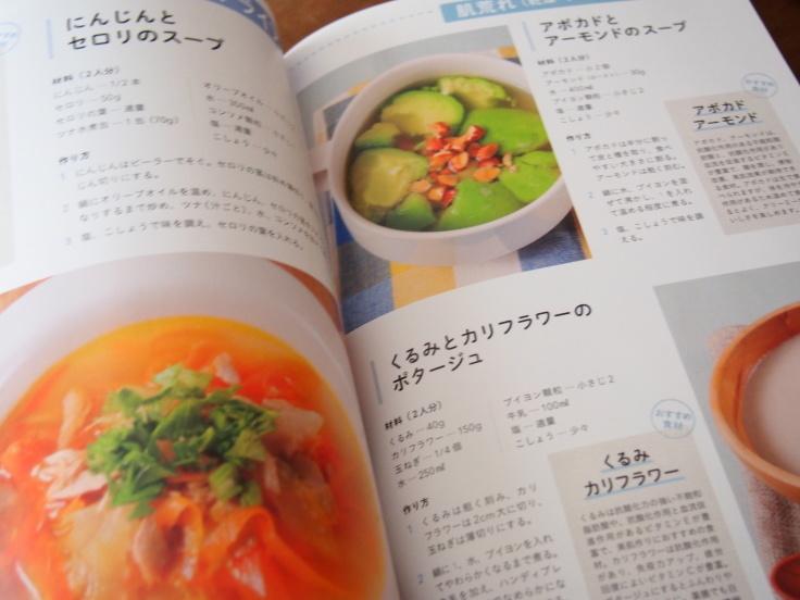 『体を温めて中から元気になる 具だくさん健康スープ』出版のお知らせ_d0128268_17431363.jpg