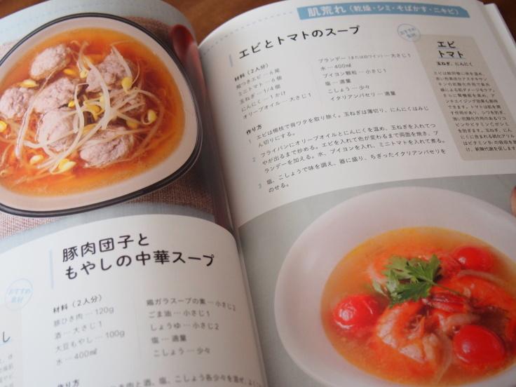 『体を温めて中から元気になる 具だくさん健康スープ』出版のお知らせ_d0128268_17432866.jpg