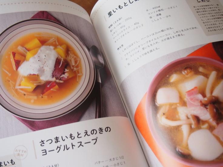 『体を温めて中から元気になる 具だくさん健康スープ』出版のお知らせ_d0128268_17434257.jpg