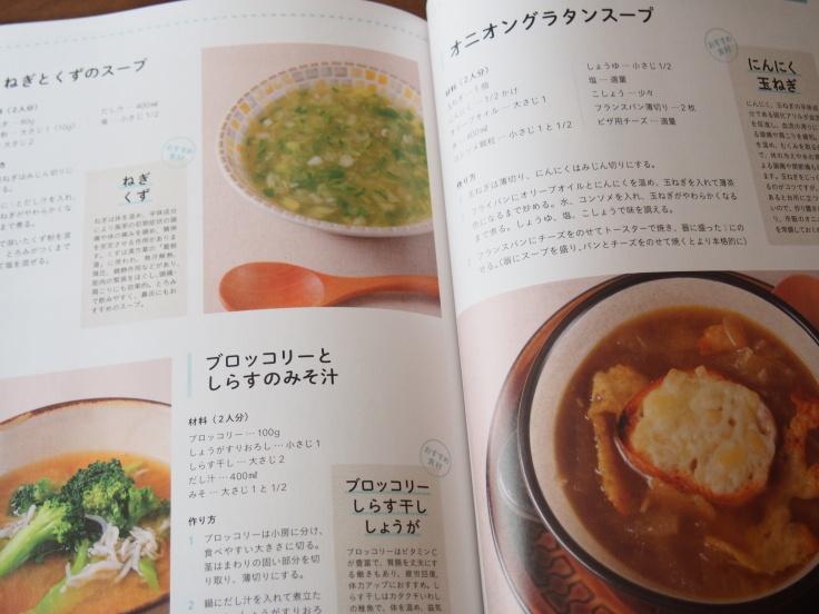 『体を温めて中から元気になる 具だくさん健康スープ』出版のお知らせ_d0128268_17435464.jpg