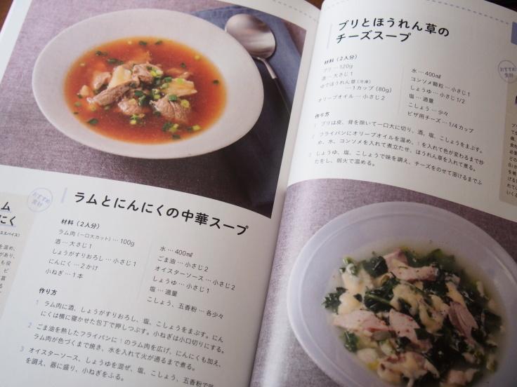 『体を温めて中から元気になる 具だくさん健康スープ』出版のお知らせ_d0128268_17440467.jpg