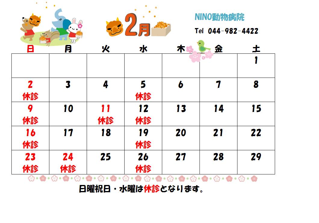 2月の診療日のお知らせ☆_e0288670_13042684.png