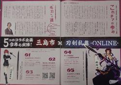 刀剣ブーム_f0168873_2314430.jpg