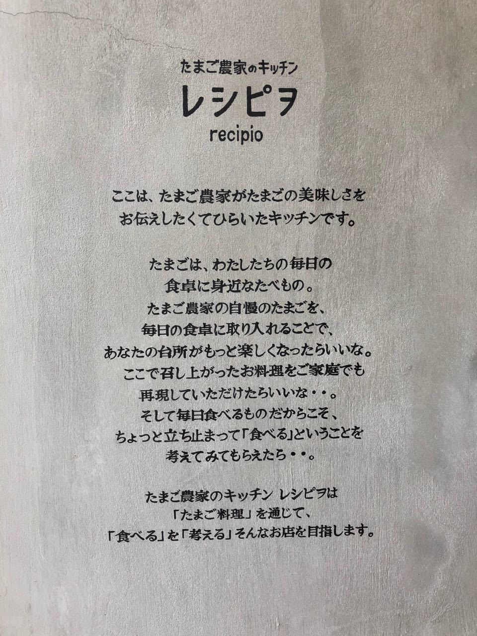 2020.01.21「たまご農家のキッチン「レシピヲ」」_c0197974_10063381.jpg