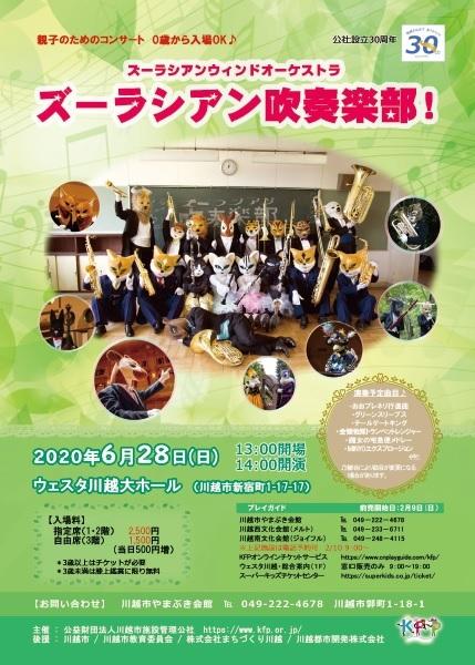 【チケット好評販売中♪】6/28(日)開催 ズーラシアン吹奏楽部!_d0165682_11183269.jpg
