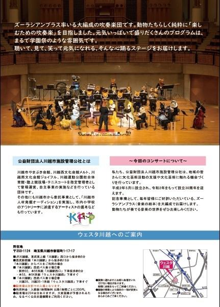 【チケット好評販売中♪】6/28(日)開催 ズーラシアン吹奏楽部!_d0165682_11183790.jpg