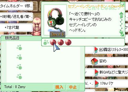 ラグナロクオンライン『レンジャー覚醒』_d0330183_81629.jpg