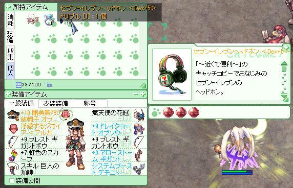 ラグナロクオンライン『レンジャー覚醒』_d0330183_8204424.jpg