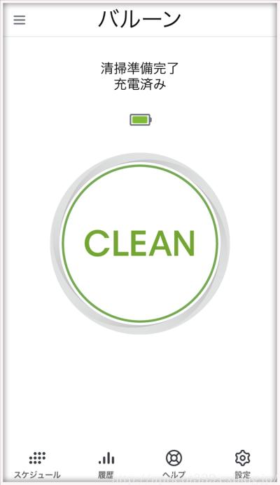 ロボット掃除機・ルンバのレンタル_c0293787_16001521.png