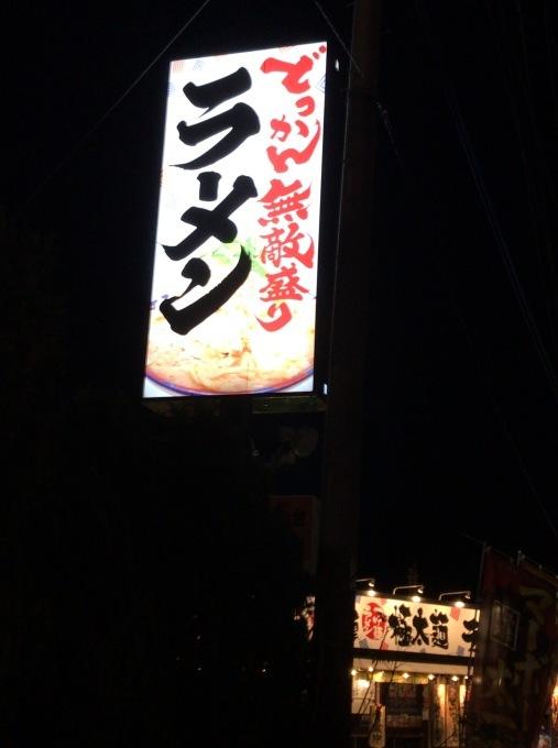 太一浜線店さんLED交換_e0104588_12375180.jpg