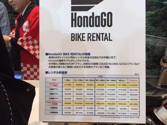 Honda新春ビジネスミーティング-3_d0368592_20144270.jpg