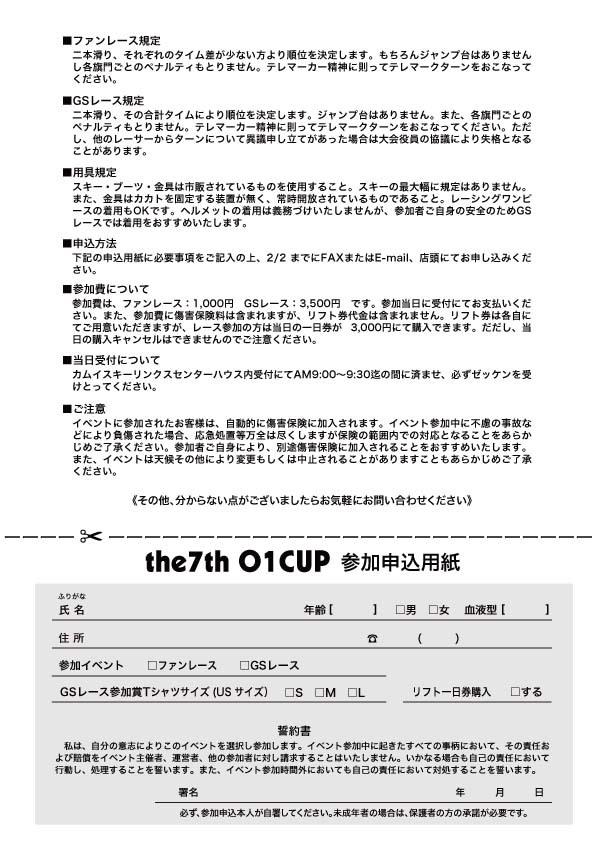 本日締め切り!『トライテレマーク:O1Cup&ファンレース』_d0198793_10002048.jpg