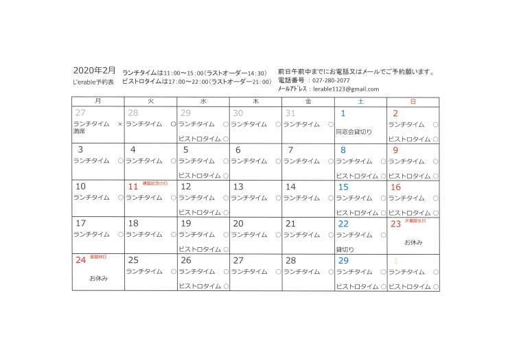 2月の予定表です!_b0404995_12572257.jpg