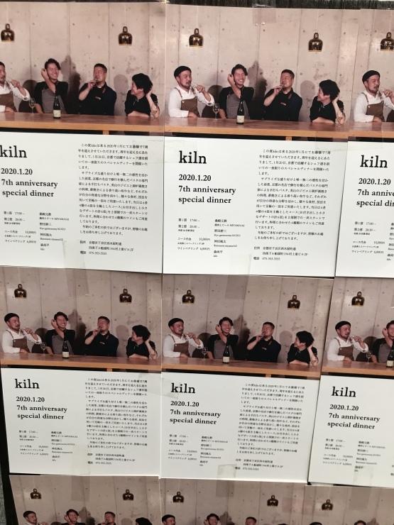kilnのスペシャルディナー_c0100195_16415575.jpeg
