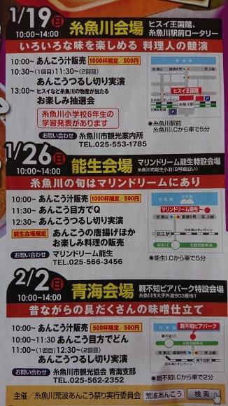 2020あんこう祭り 青海会場_d0235898_10510549.jpg