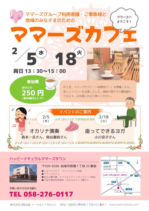 2/5, 18は『ママーズカフェ』♪_e0138299_14454219.jpg