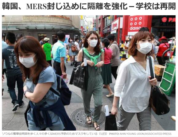 韓国MERSコロナウイルスは米国ペンタゴンの生物兵器研究所から放たれた!(ジャパンタイムズ元編集長 島津洋一)_e0069900_08454716.png