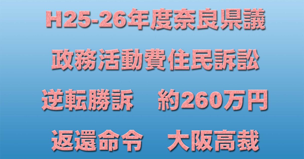 H25-26年度奈良県議政務活動費住民訴訟 逆転勝訴 約260万円返還命令 大阪高裁_d0011701_19530737.jpg