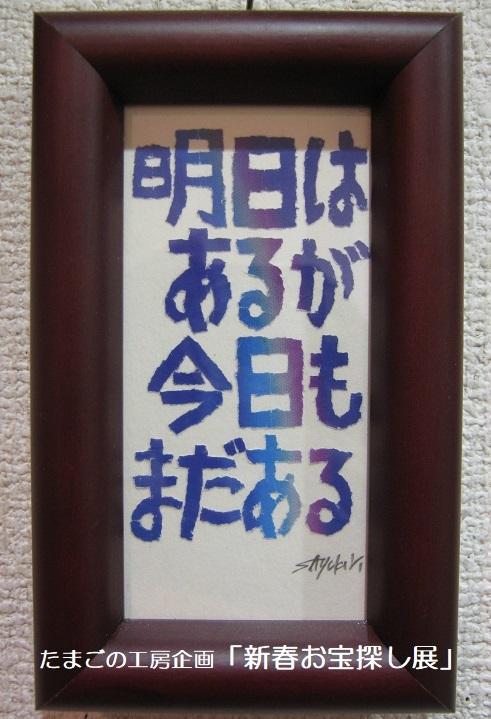 たまごの工房企画「新春お宝探し展」 開催 その10_e0134502_18375351.jpg