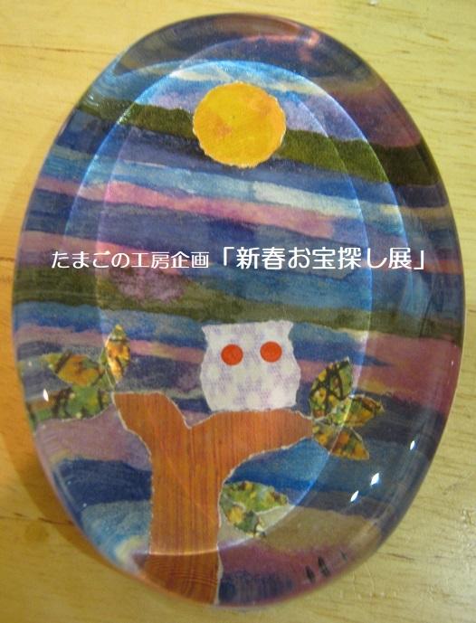 たまごの工房企画「新春お宝探し展」 開催 その10_e0134502_18380321.jpg