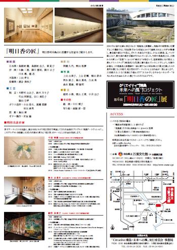 明日香村での展覧会に参加します。_a0117603_22054038.jpg
