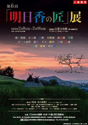 明日香村での展覧会に参加します。_a0117603_22054725.jpg