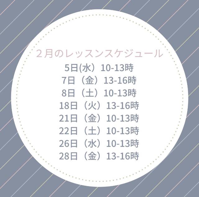 【2月のレッスンスケジュール】_d0000304_10233693.jpg