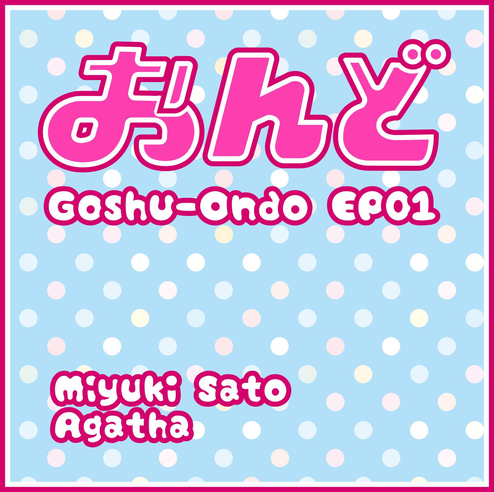 "\""Goshu-Ondo EP01\"" 全国流通はじまるよ!_e0303005_02075553.jpg"
