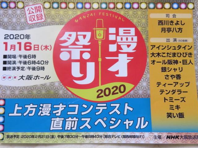 上方漫才コンテスト直前スペシャル 公開収録へ_a0100706_18475977.jpg