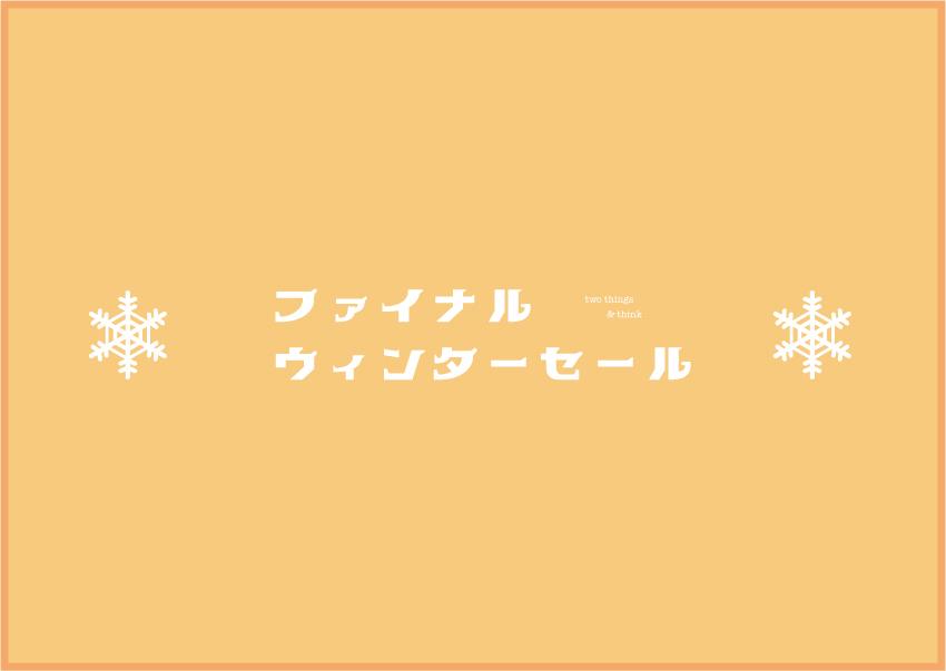 ファイナルウィンターセール!!_b0122806_13021607.jpg