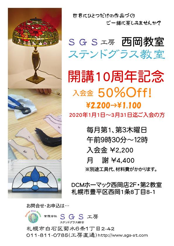 西岡教室入会金半額キャンペーンのお知らせ_b0181707_18493278.jpg