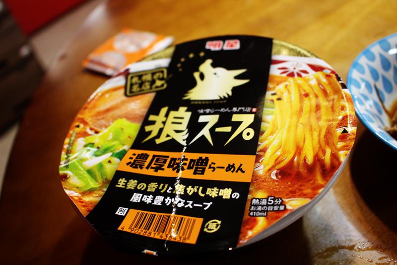 狼スープ    札幌自転車屋。_a0139912_18471395.jpg