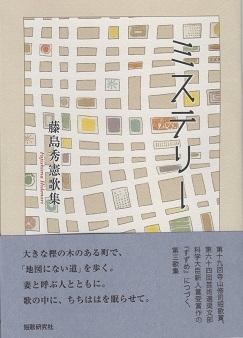 藤島秀憲第三歌集『ミステリー』  大野英子_f0371014_06511537.jpg