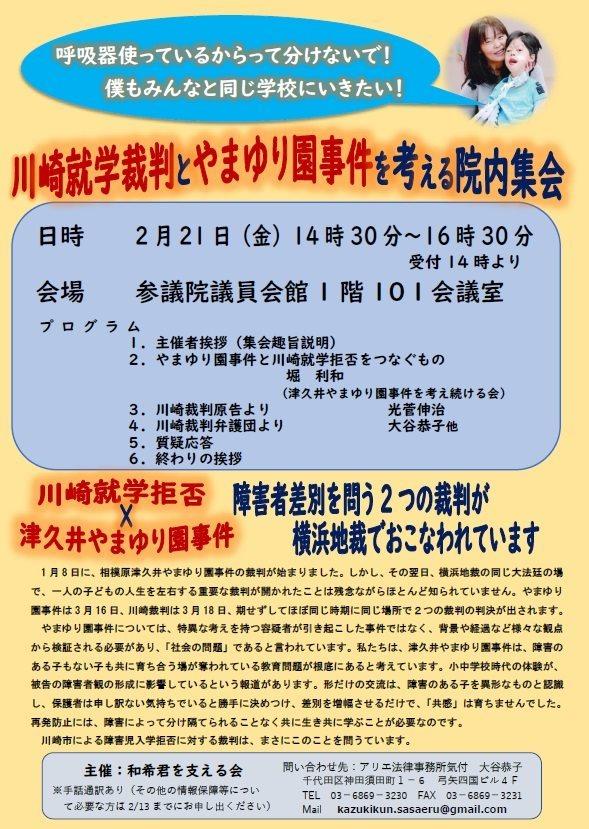 ◆「川崎就学裁判とやまゆり園事件を考える院内集会」_e0094315_20044415.jpg
