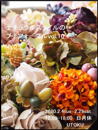 { ナチュラルスタイルのプチフォーマル } UTOKU ・町田鶴川 参加のお知らせ_b0006519_09345977.png