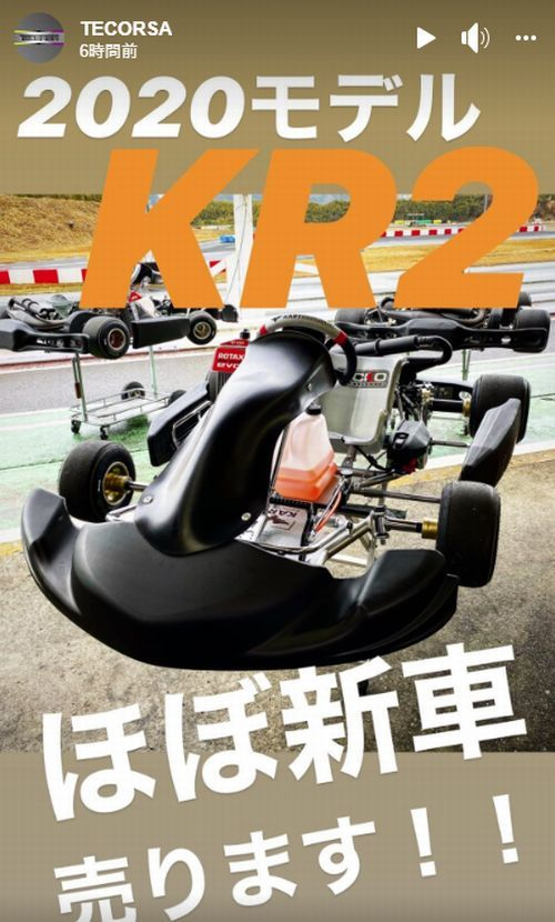 【ほぼ新車】レーシングカート情報♪_c0224820_16314237.jpg