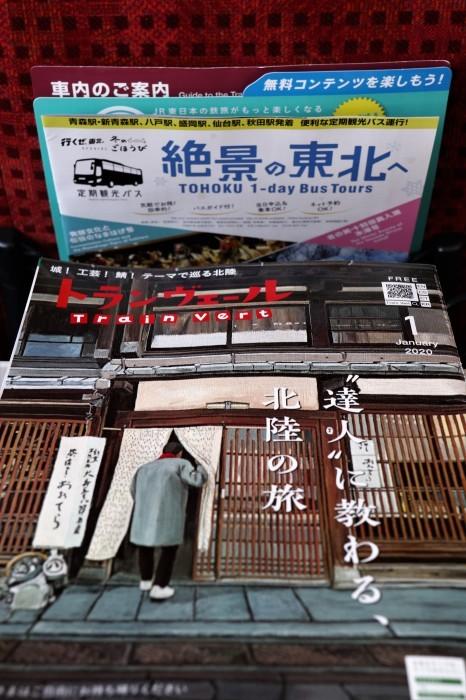 いで湯巡り・東北 山形 肘折温泉、宮城 鎌先温泉の列車旅   (1)_d0150720_17035357.jpg