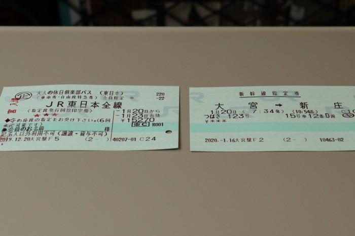 いで湯巡り・東北 山形 肘折温泉、宮城 鎌先温泉の列車旅   (1)_d0150720_17041648.jpg