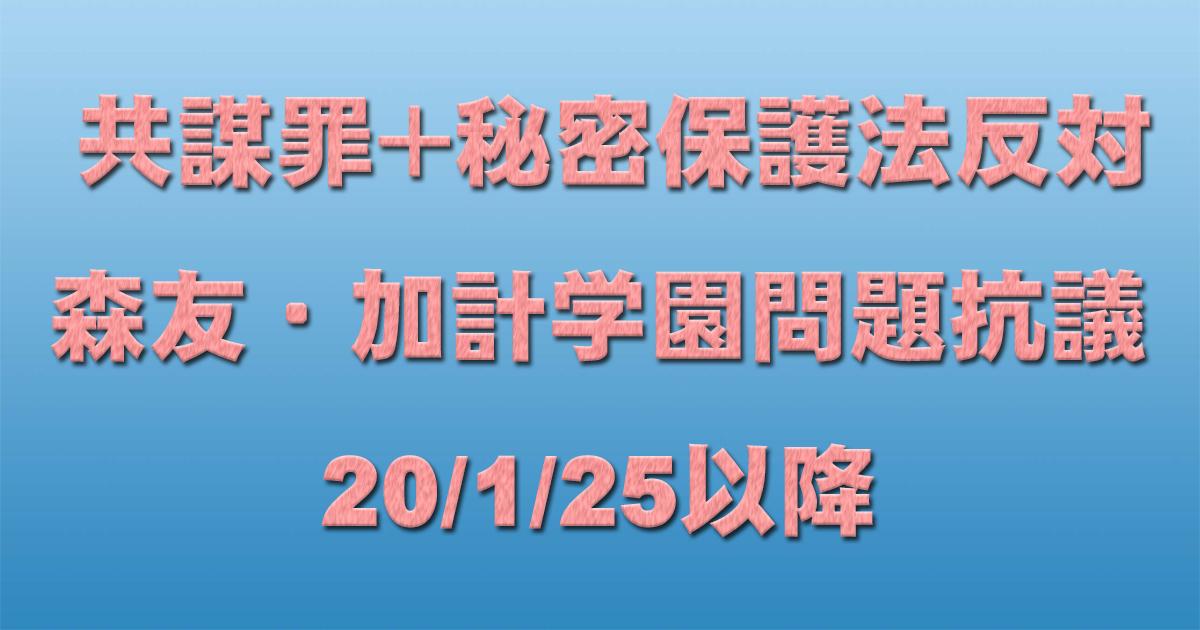 共謀罪+秘密保護法反対イベント+森友・加計学園問題抗議20/1/25以降_c0241022_23470432.jpg