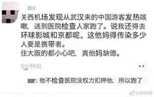 『中国武漢人観光客、搬送先の関西の病院から逃走』/ 画像_b0003330_11334943.jpg