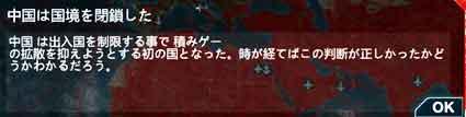 『中国武漢人観光客、搬送先の関西の病院から逃走』/ 画像_b0003330_11534745.jpg