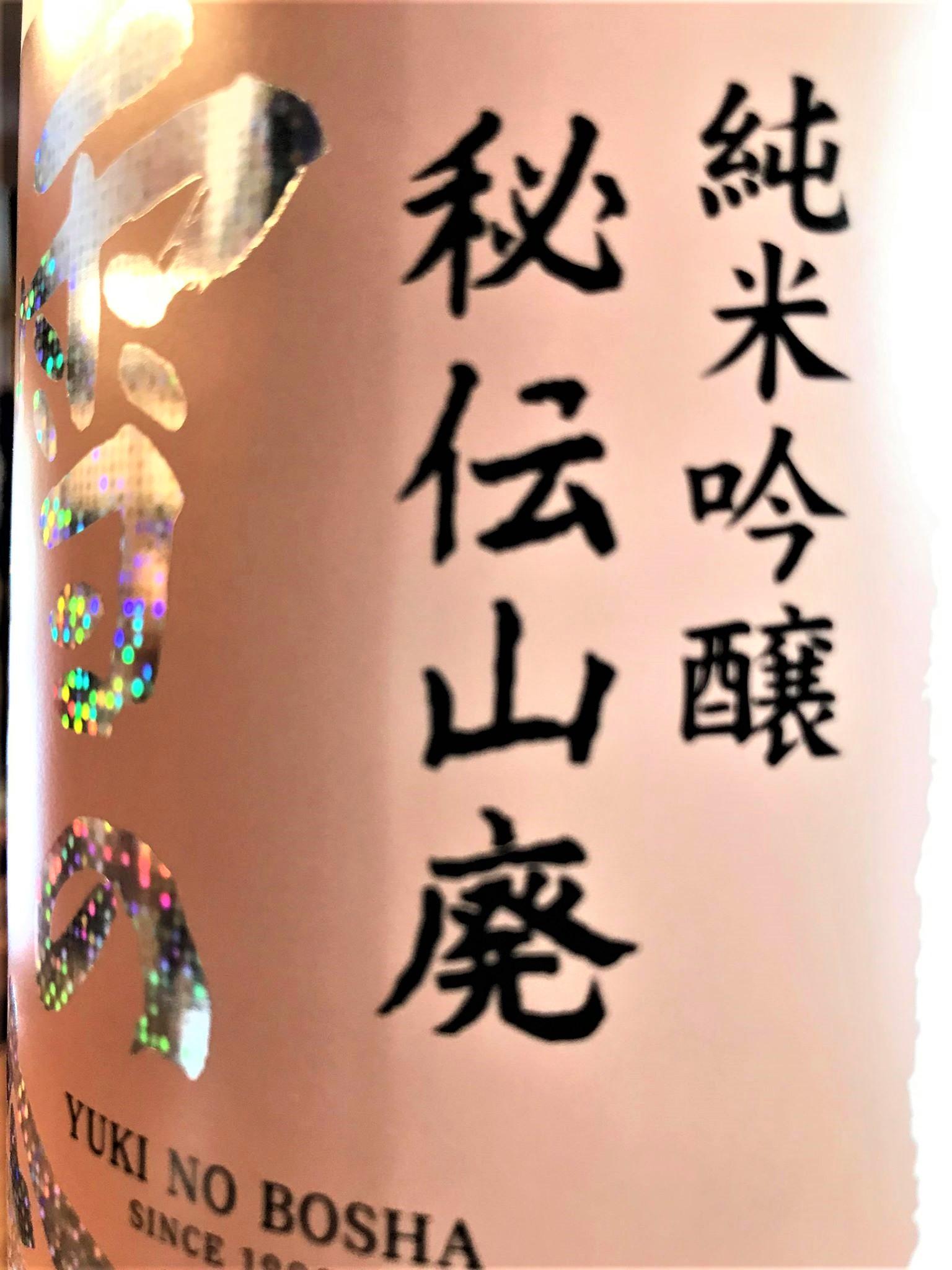 【日本酒】雪の茅舎 秘伝㊙山廃 純米吟醸生酒 蔵元特別限定蔵出し 新酒令和1BY🆕_e0173738_13444447.jpg